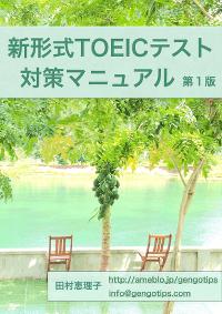 toeicManual表紙1