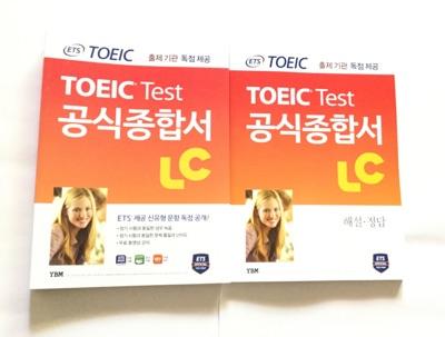 韓国のTOEICテスト公式総合書リスニング参考書・問題集