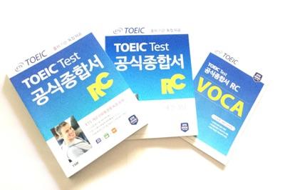 韓国のTOEICテスト公式総合書リーディング参考書・問題集