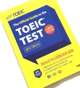 韓国の新形式TOEICテスト公式問題集