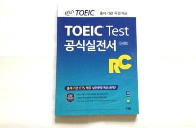 韓国のTOEICテスト公式実戦書リーディング問題集