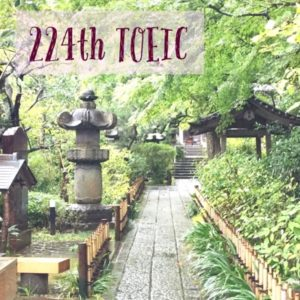 第224回TOEIC公開テスト鎌倉
