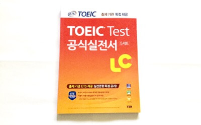 韓国のTOEICテスト公式実戦書リスニング問題集