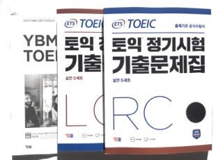 韓国TOEIC問題集
