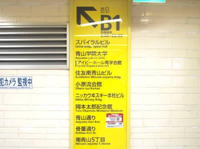 新形式TOEIC対策の英語レッスン表参道アクセス写真2