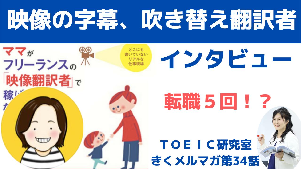 映像の字幕、吹き替え翻訳者に インタビュー!転職5回!?