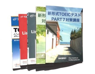 新形式TOEICテストPart7対策の10週間講座テキスト
