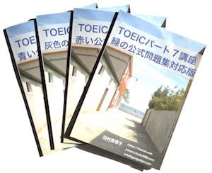 新形式TOEICパート7対策の10週間講座