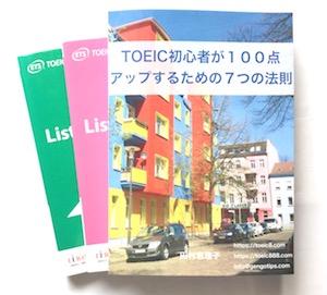 TOEIC初心者マニュアル
