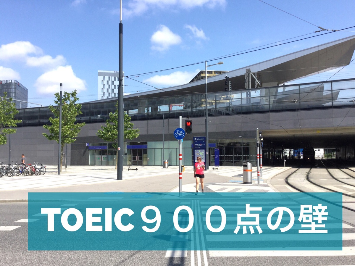 TOEIC900点の壁