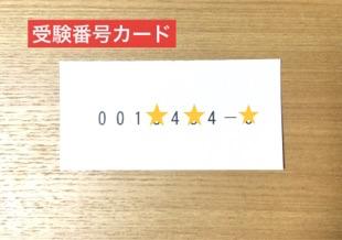 TOEIC受験番号カード