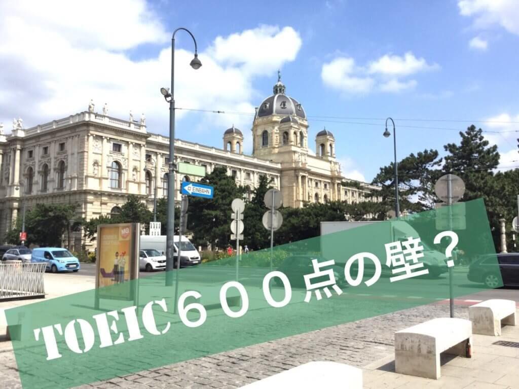 TOEIC600点の壁