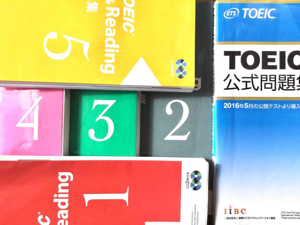 TOEIC公式問題集6冊