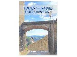 TOEICパート4講座